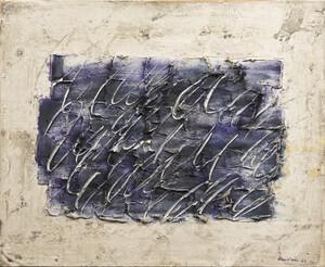 《旋回する線》 1963年 油彩・カンヴァスに貼られた紙