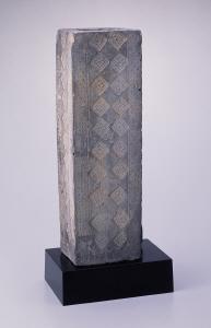 《塼》 漢時代 煉瓦