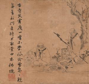 《禅機図断簡 丹霞焼仏図》 元時代 14世紀 紙本墨画